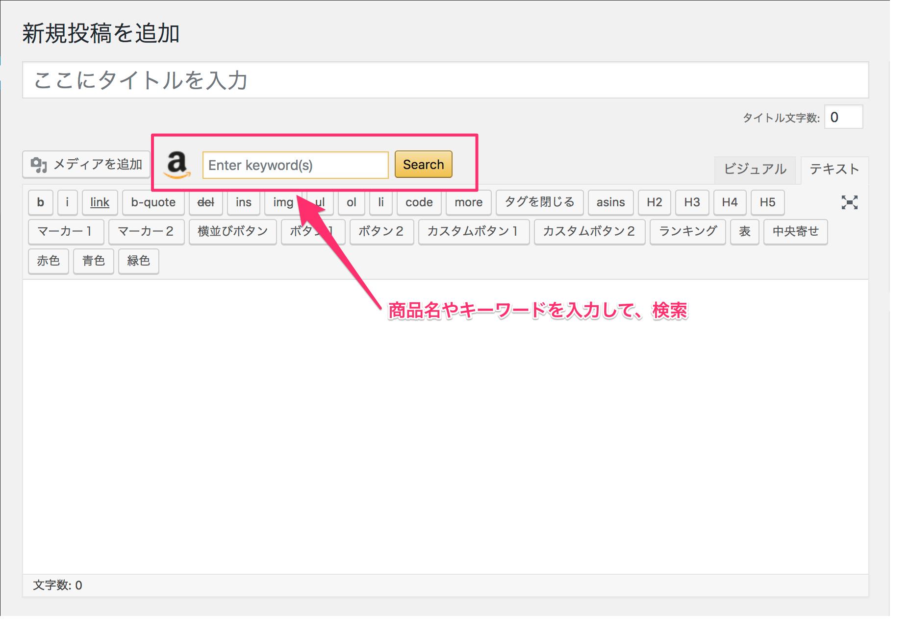 amzn-plugin-usage-01